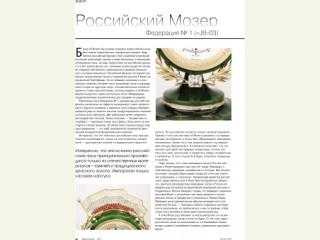 «Мои часы» № 1/2008