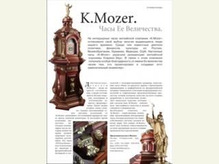 """""""Мои часы"""" №3/ 2006"""